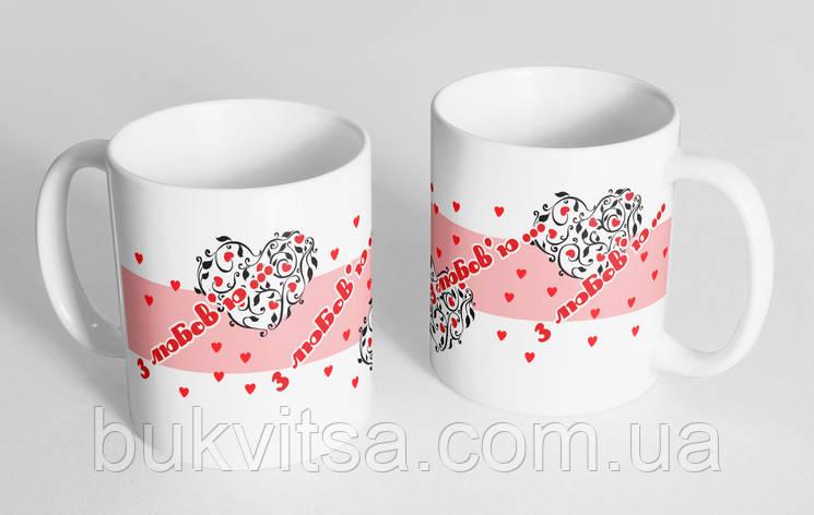 Чашка «З любов'ю», фото 2