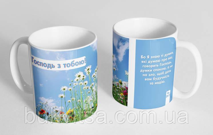 Чашка «Господь з тобою» №51, фото 2