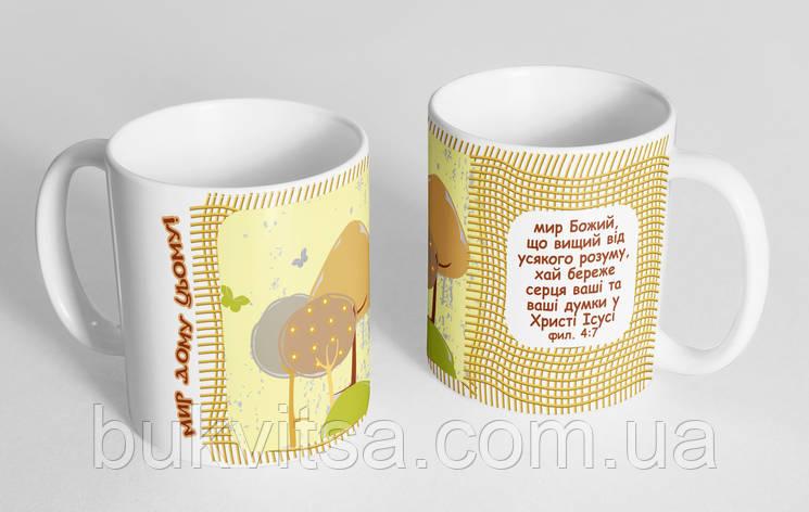 Чашка «Мир дому цьому» №47, фото 2
