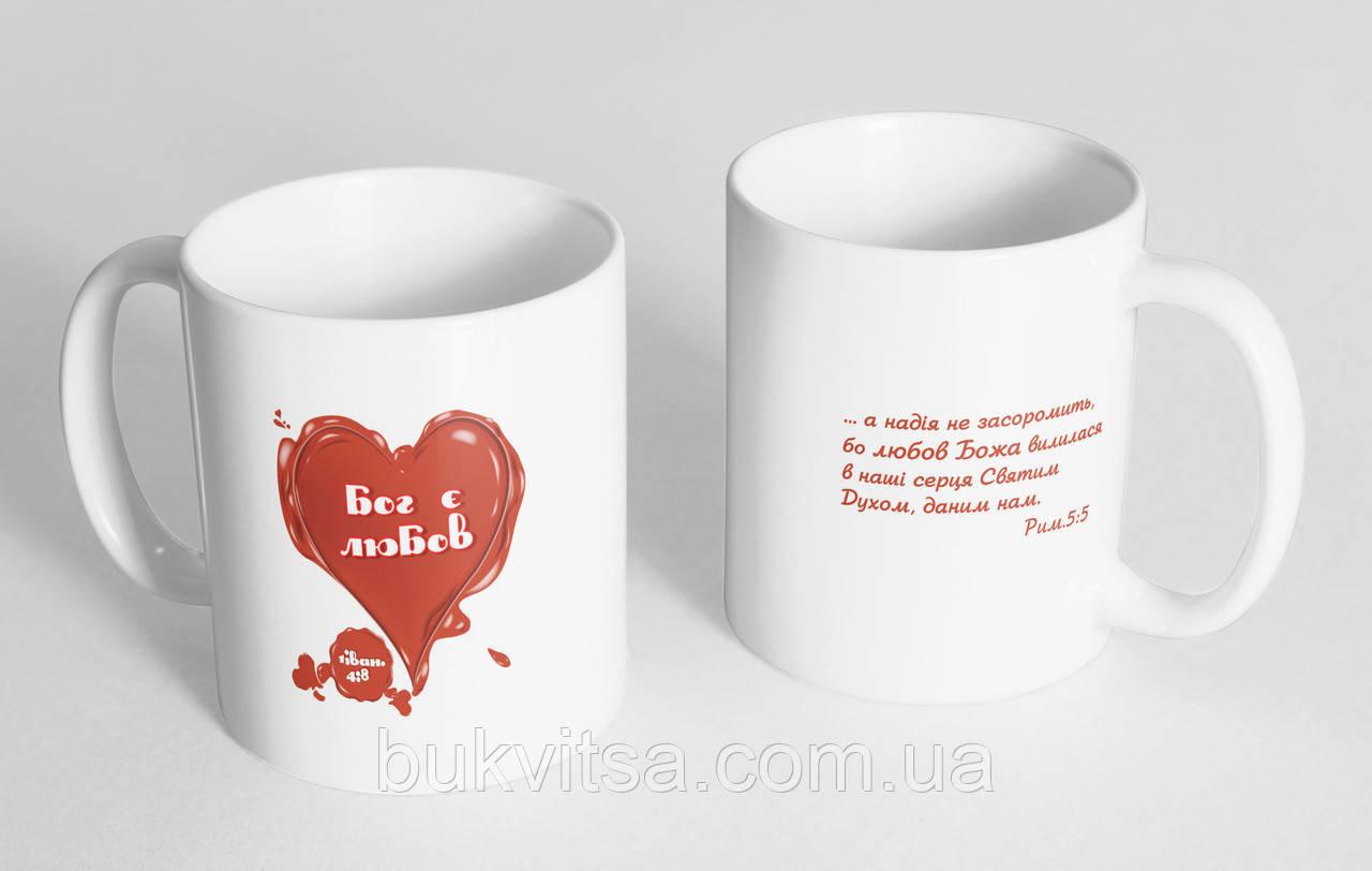 Чашка «Бог є любов» №39