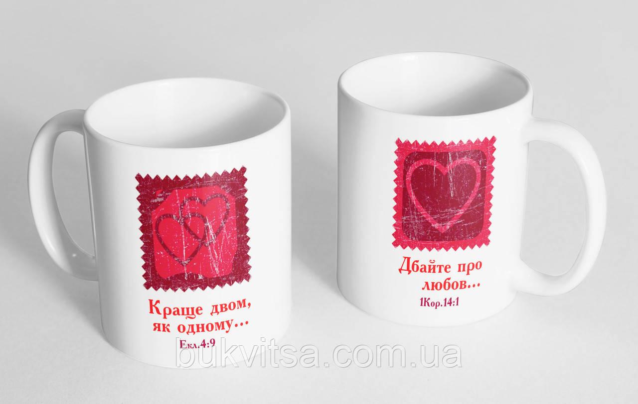 Чашка «Краще двом, як одному» №34