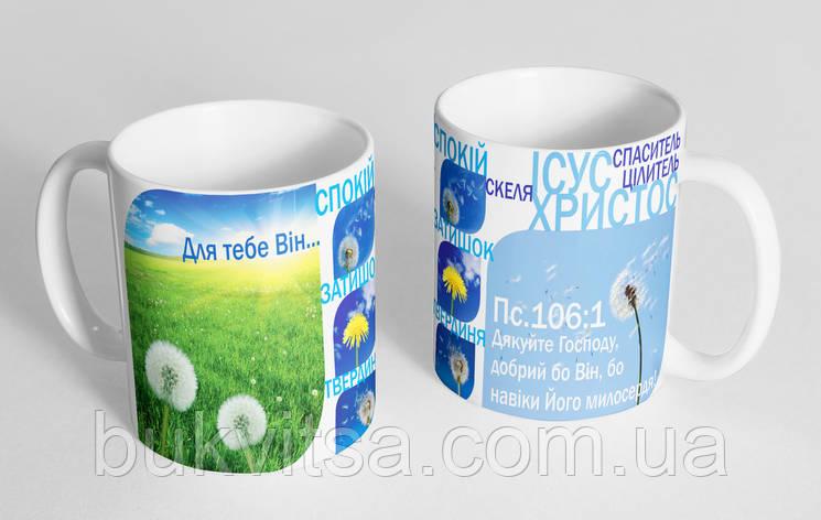 Чашка «Для тебе Він…» №66, фото 2
