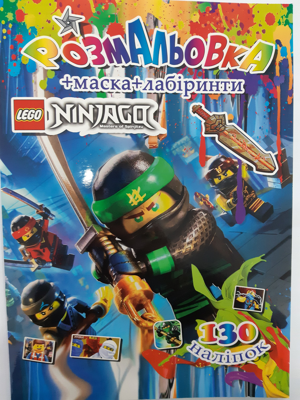 Раскраски Ниндзяго от Лего. Распечатайте онлайн! | 1280x960