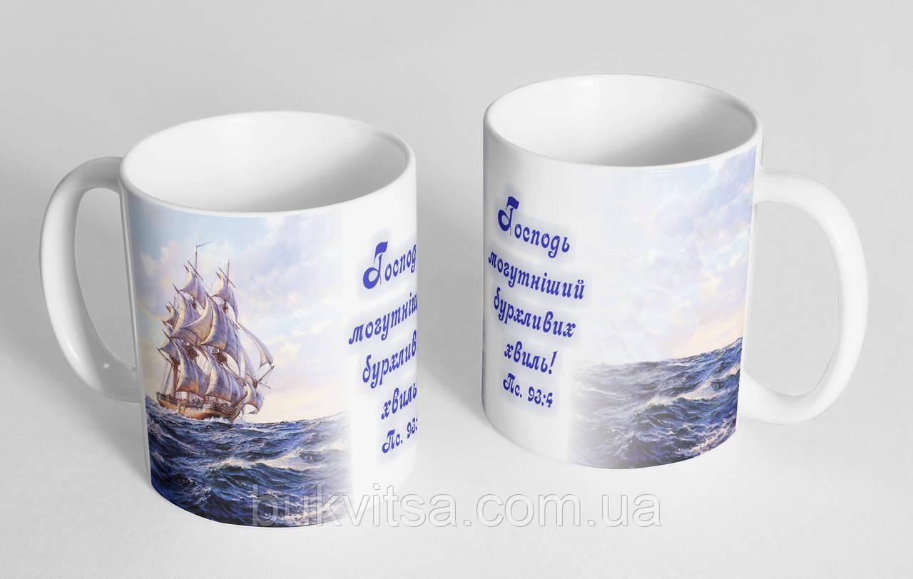 Чашка «Корабель» №60