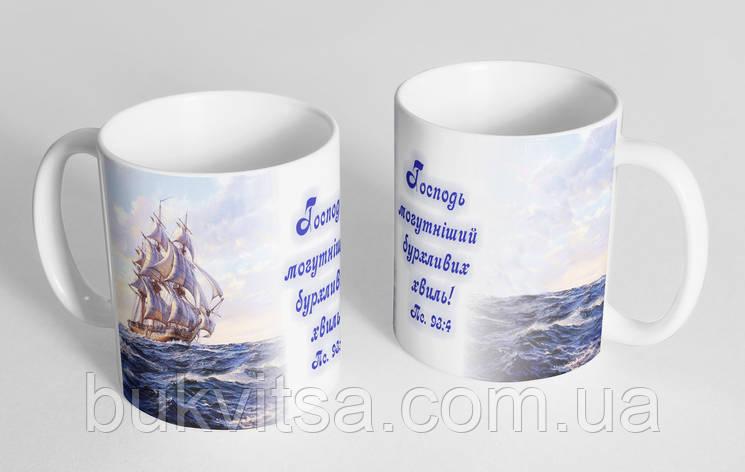 Чашка «Корабель» №60, фото 2