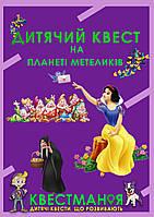 """Детский живой квест """"Квестман и Белоснежка"""" на ВДНГ"""