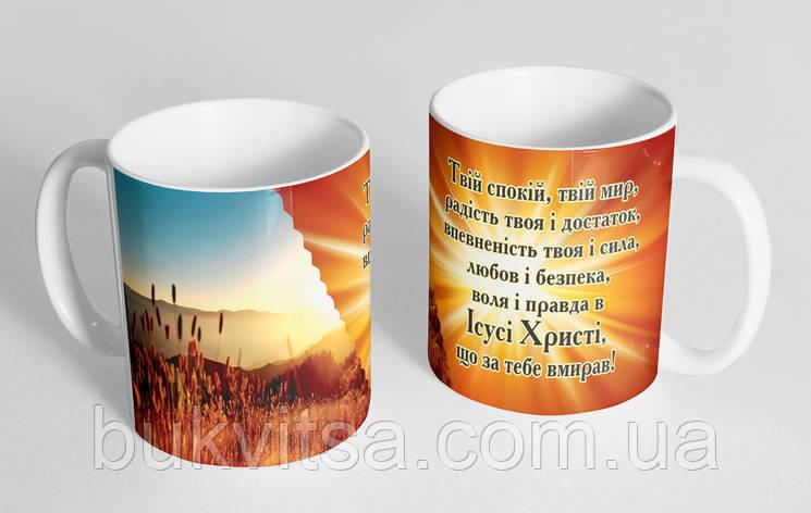 Чашка «Твій спокій, твій мир…» №61, фото 2
