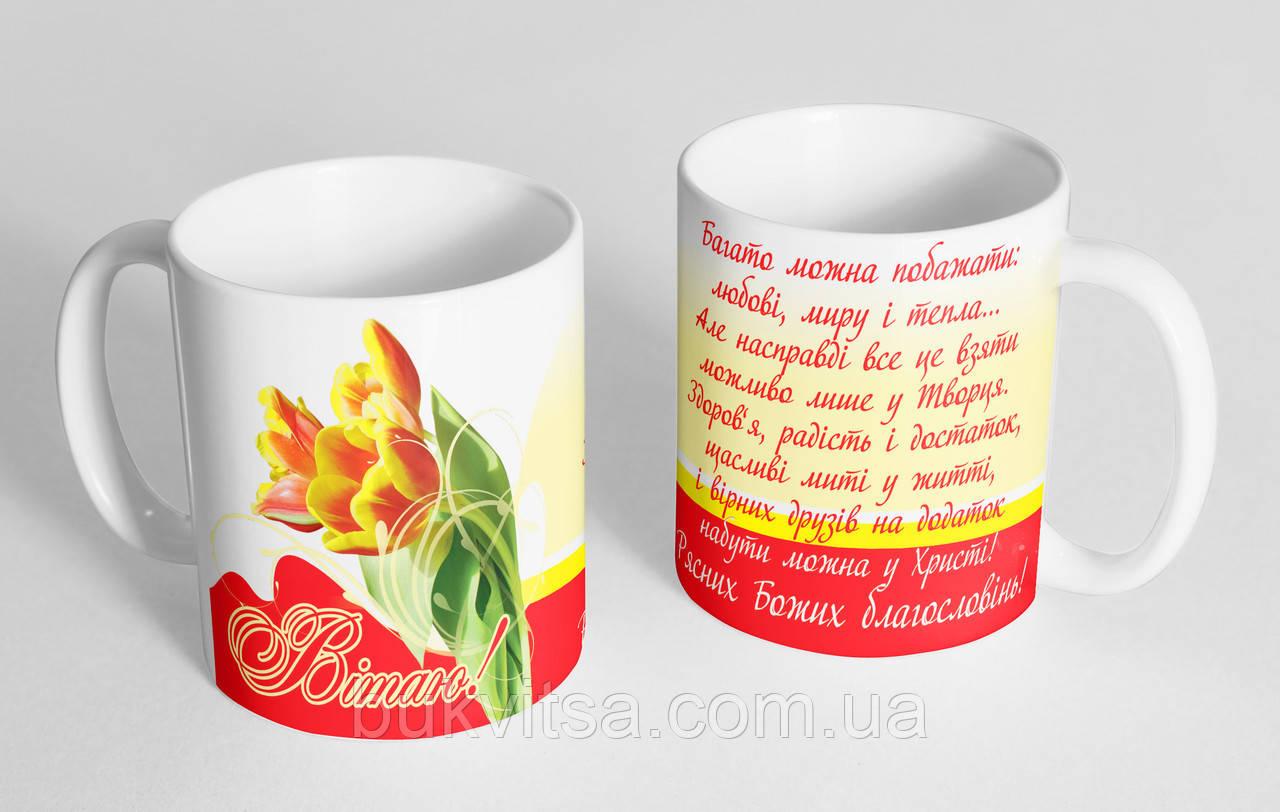 Чашка «Багато можна побажати: любові...» №100