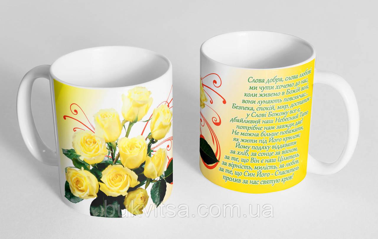Чашка «Слова добра, слова любові....» №101