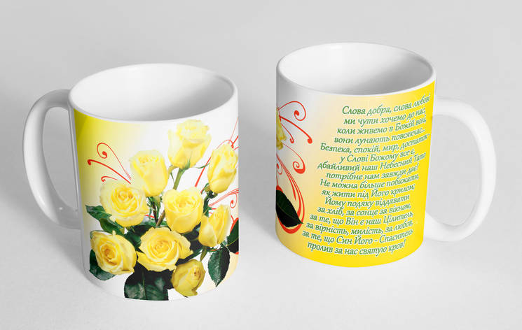 Чашка «Слова добра, слова любові....» №101, фото 2
