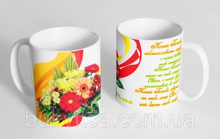 Чашка «Нехай Господь поблагословить тебе...» №105, фото 2