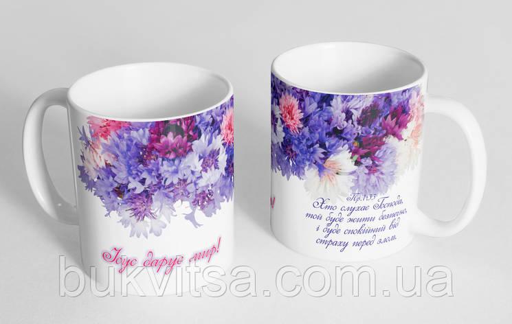 "Чашка «Ісус дарує мир!""  №113, фото 2"