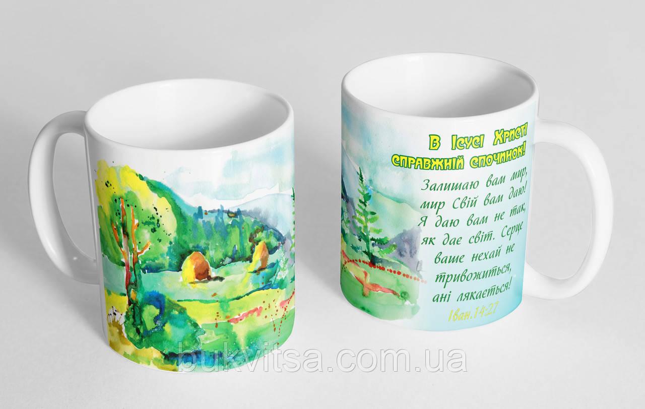 """Чашка «В Ісусі Христі справжній спочинок""""  №150"""