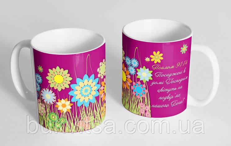 """Чашка «Посаджені в домі Господнім...""""  №153, фото 2"""
