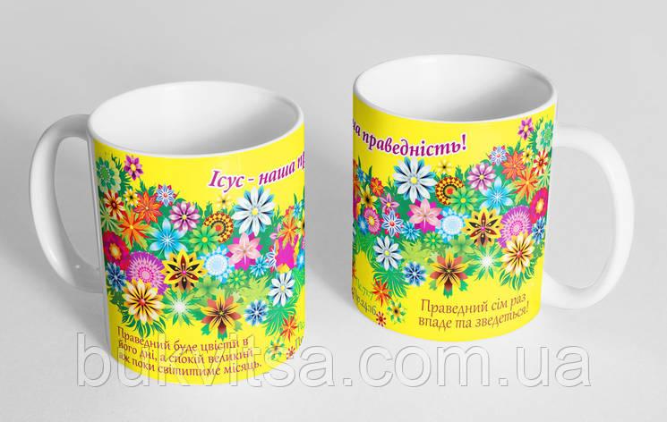 """Чашка «Ісус - наша праведність""""  №160, фото 2"""