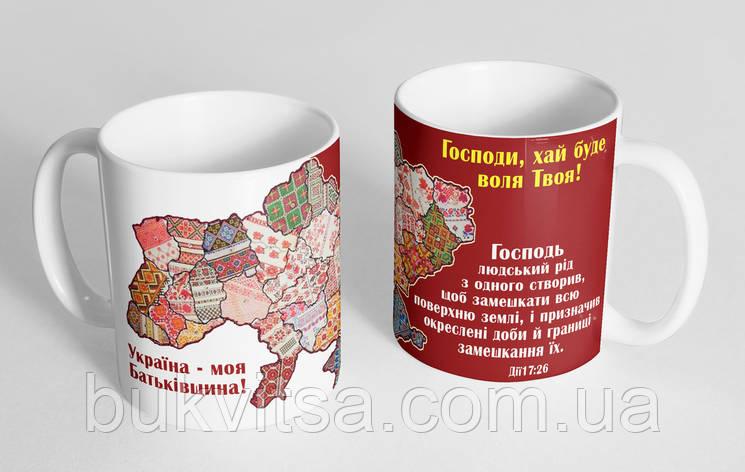 """Чашка «Україна - моя Батьківщина""""  №167, фото 2"""