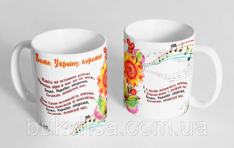 """Чашка «Боже, Україну бережи""""  №169, фото 2"""