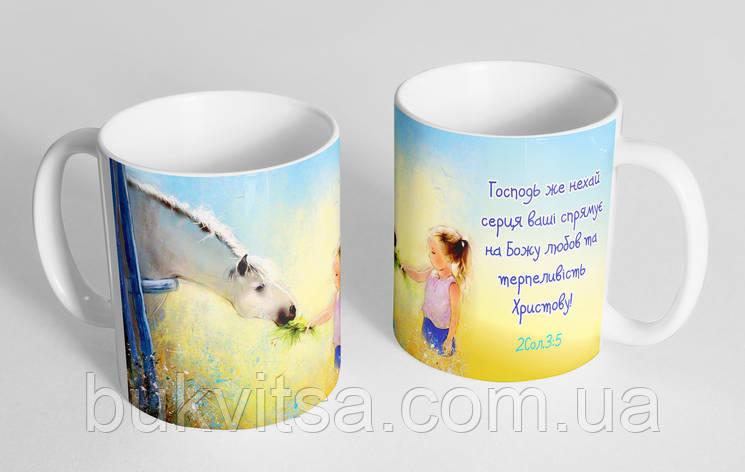 Чашка «Господь же нехай серця ваші спрямує...», фото 2