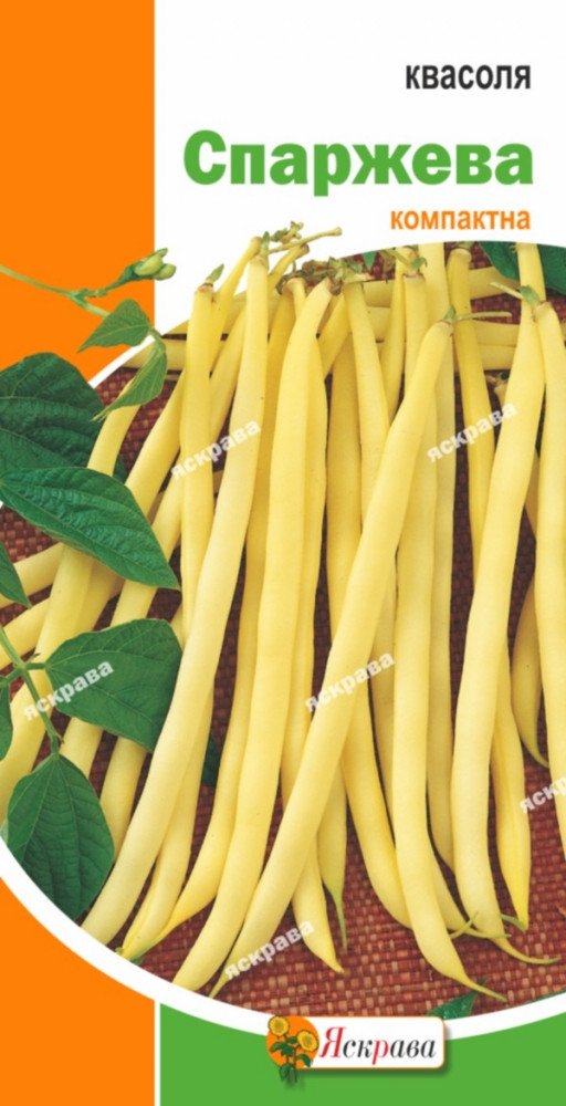 Фасоль спаржевая желтая, 10г