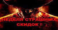"""ТИЖДЕНЬ СТРАШНИХ ЗНИЖОК ВІД """"ПОЛО"""" ! ДОСТАВКА ПО ВСІЙ УКРАЇНІ !"""