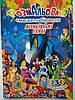 Бамбук Розмальовка А4 130 наклейок/Герої Дісней