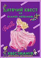 """Детский живой квест """"Квестман в гостях у Барби"""" на ВДНГ"""