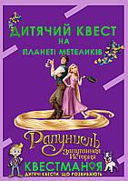 """Детский живой квест """"Квестман и принцесса Рапунцель"""" на ВДНГ"""