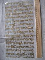 """Пакет для подарков целлофановый прозрачные 12 х 30 см в пачке 50 шт. """"Золотое руно"""", фото 1"""