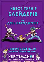 """Детский день рождение в стиле квест """"Турнир Блейдеров""""!"""