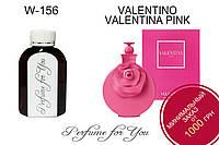 Женские наливные духи Valentina Pink Valentino 125 мл