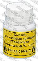 Смазка для газовых приборов Газ-41 -30C...+120C