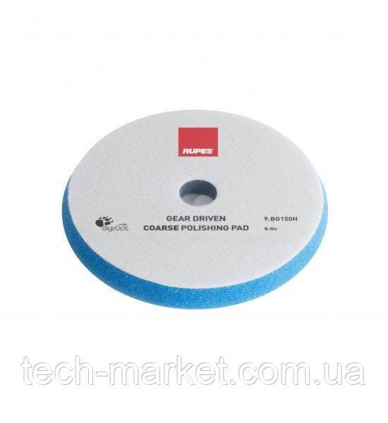 Полировальный диск RUPES BG150H