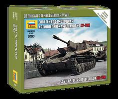 Советская самоходная артиллерийская установка СУ-76М. 1/100 ZVEZDA 6239