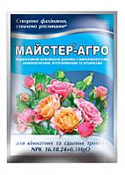 Удобрение Мастер-Агро для комнатных и садовых роз 16.18.24, ТД Киссон - 25 гр