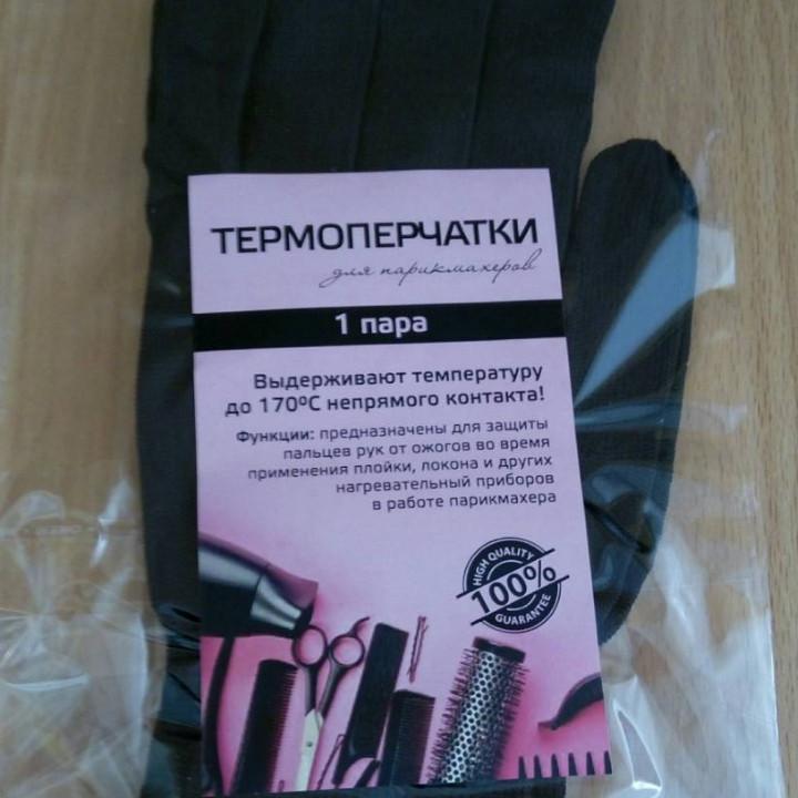 Термоперчатки для парикмахеров 1 пара черные