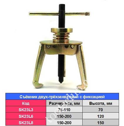 Съёмник двух-трёхзахватный с фиксацией (75-100мм)  Chrome vanadium SK23L3, фото 2