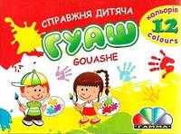 Гуашь 12 ЦВ. 321037  Гамма Украина 321037