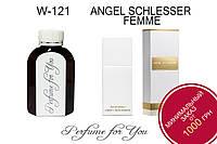 Женские наливные духи Angel Schlesser Femme Angel Schlesser 125 мл, фото 1