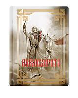 Махабхарата книга (Веды, ведическая литература)