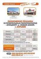 Реклама в Новой Линии Харьков