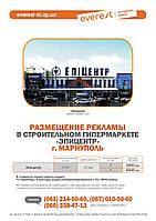 Реклама в Эпицентре Мариуполь