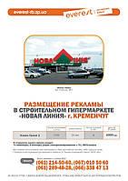 Реклама в Новой Линии Кременчуг