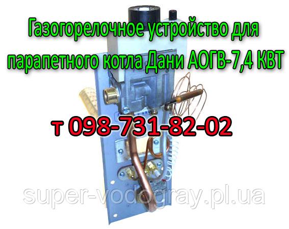 Газогорелочное устройство газового котла Дани АОГВ-7,4 (парапетный)