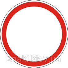 Запрещающие знаки — 3.1 Движение запрещено, дорожные знаки