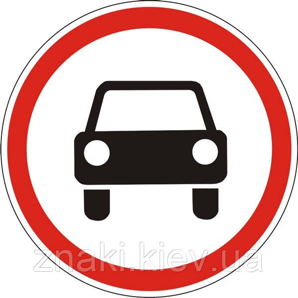 Запрещающие знаки — 3.2 Движение механических транспортных средств, дорожные знаки