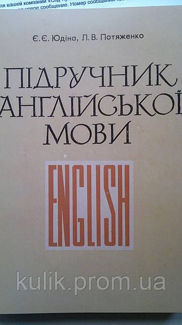 пдручник англйсько мови юдна потяженко вдповд