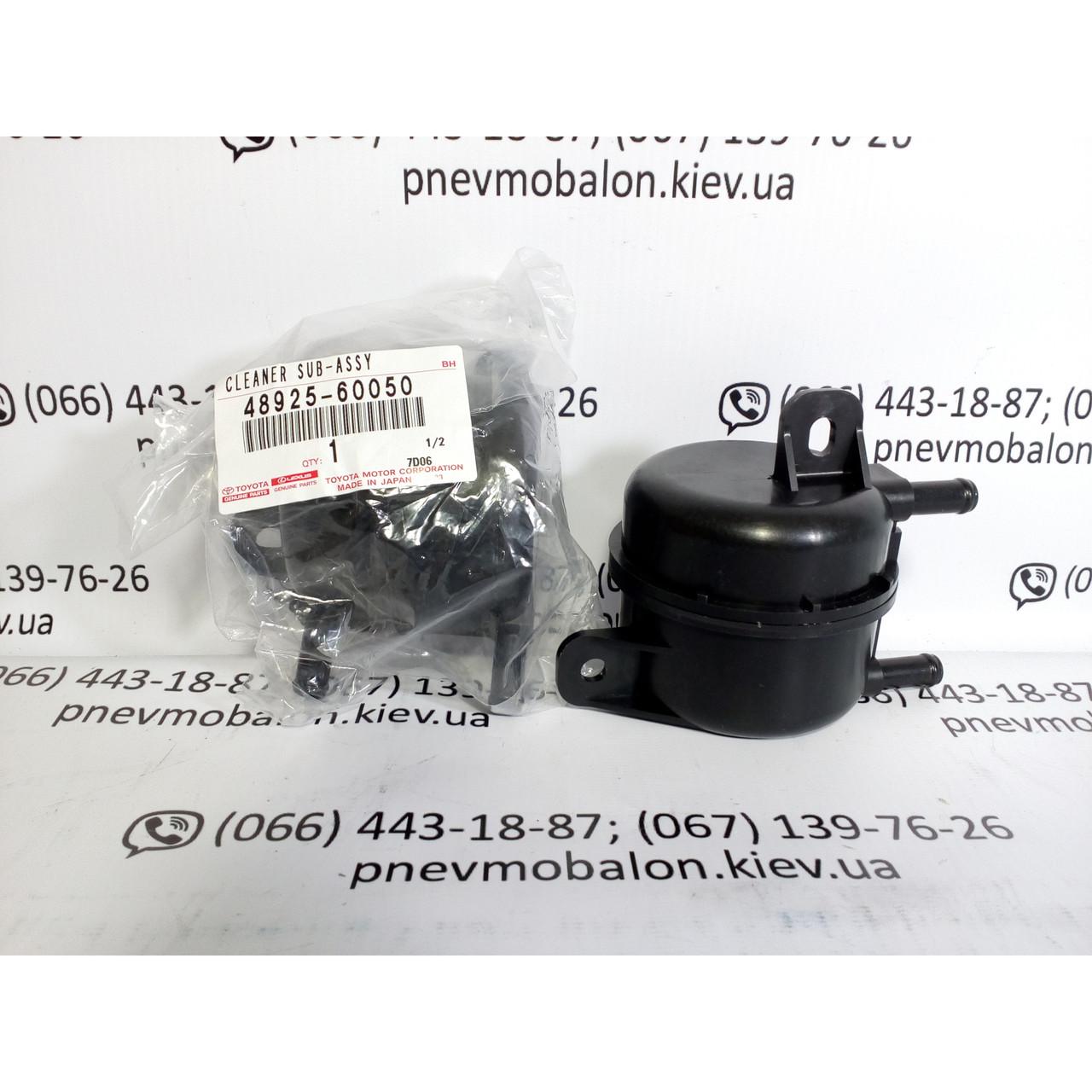 Фильтр компрессора пневмоподвески Toyota Prado 120 / Lexus GX 470 Оригинал