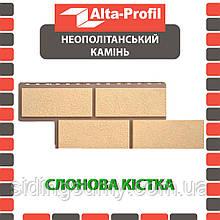 Фасадная панель Альта-Профиль Камень Неаполитанский 1250х450х26 мм слоновая кость