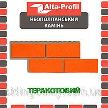 Фасадная панель Альта-Профиль Камень Неаполитанский 1250х450х26 мм терракотовый