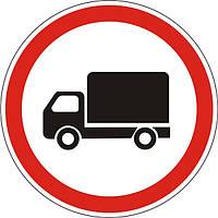 Запрещающие знаки — 3.3 Движение грузовых автомобилей запрещено, дорожные знаки